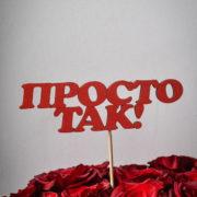 tablichka4