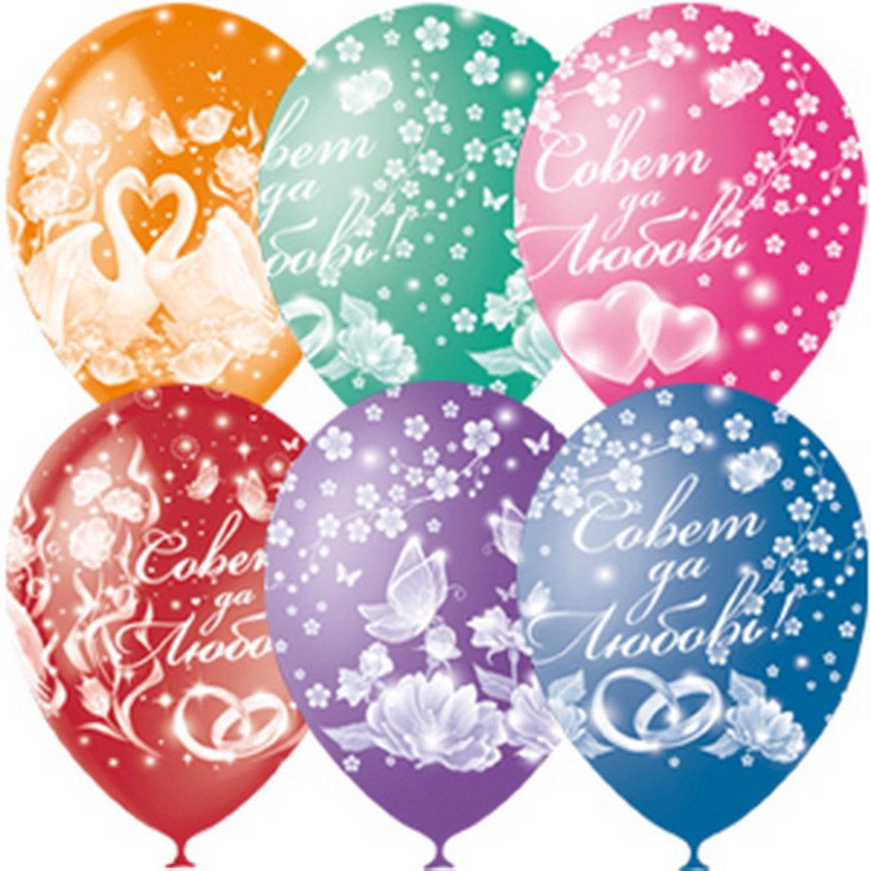 Воздушный шар Совет да любовь