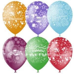 Воздушный шар Поздравляем