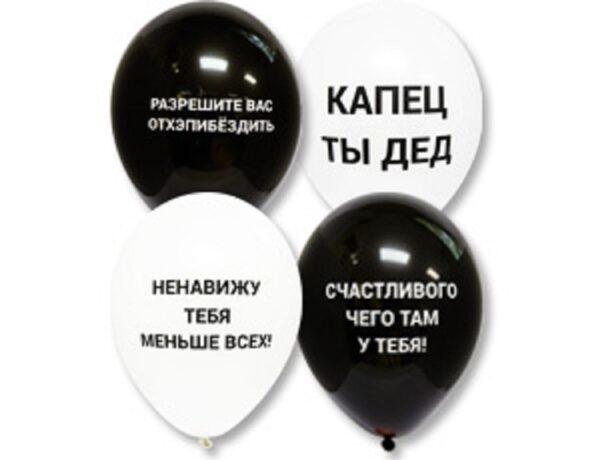 Воздушный шар Оскорбительные Мужские