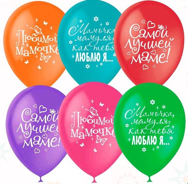Воздушный шар Любимой мамочке