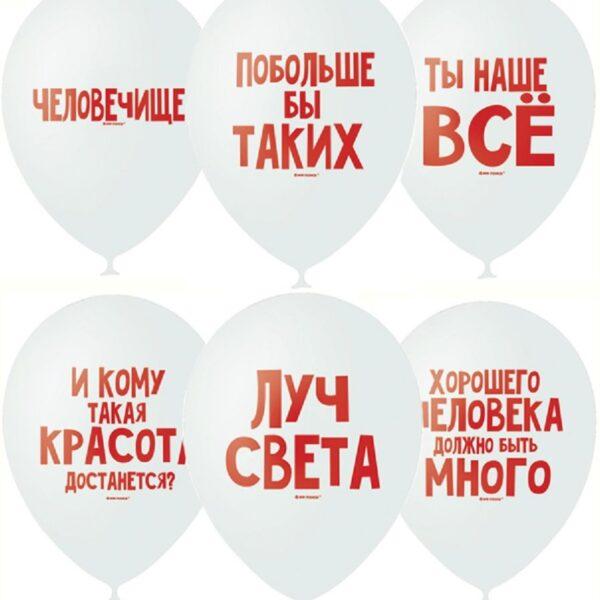 Воздушный шар Хвалебные