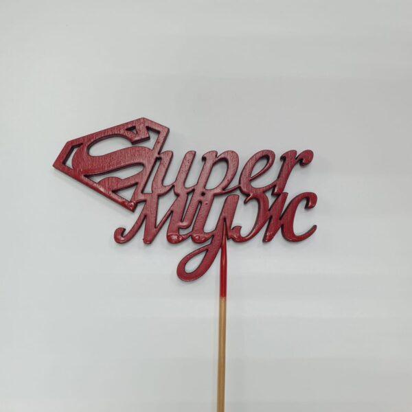 Топпер для букета Супер муж