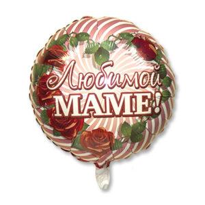 """Воздушный шар """"Любимой маме"""""""
