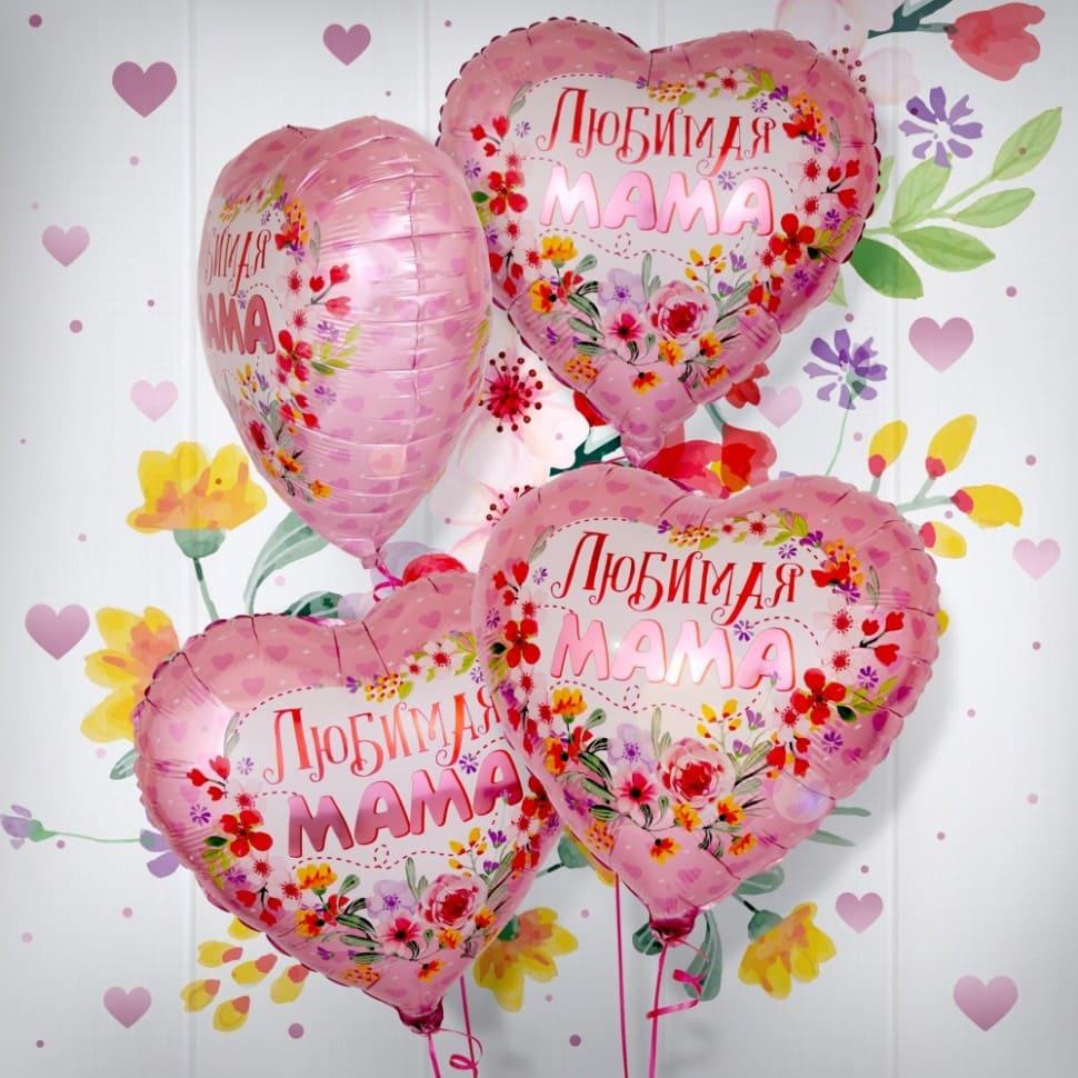 Воздушный шар Сердце, Любимая мама
