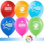 Воздушные шарики Поцелуйчики