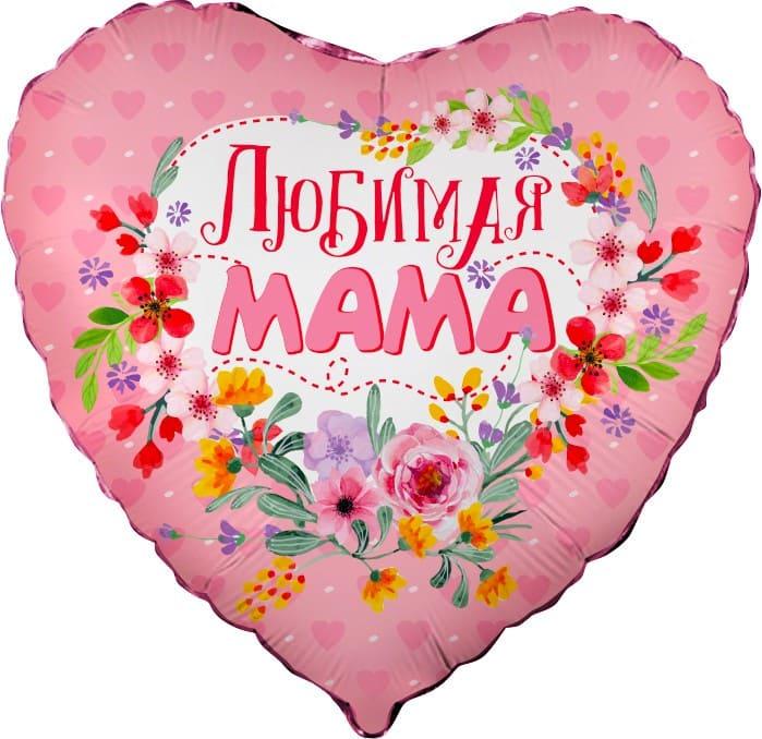 Картинка сердце с надписью маме, спасибо