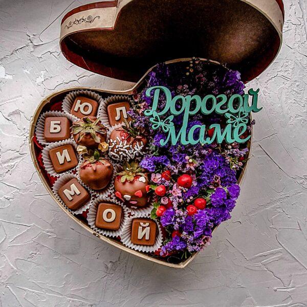 Цветочная коробочка с шоколадными буквами, клубникой и цветами