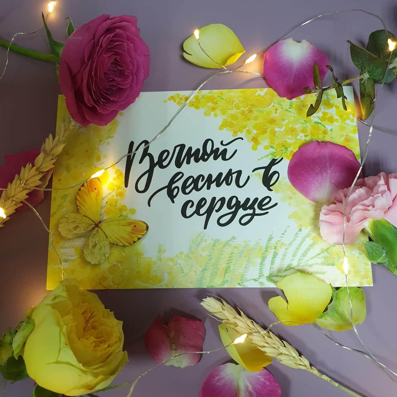 Открытка Вечной весны в сердце