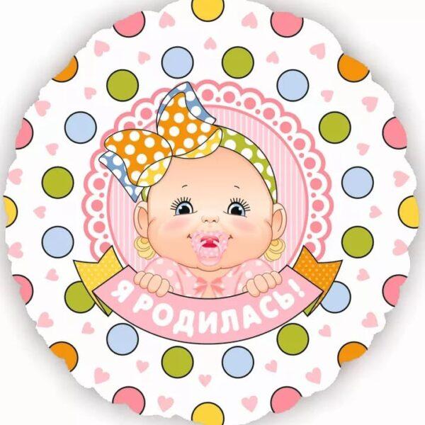 Воздушный шар Я родилась