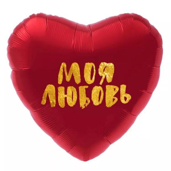 Воздушный шар Моя любовь