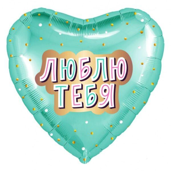 Воздушный шар Сердце Люблю тебя