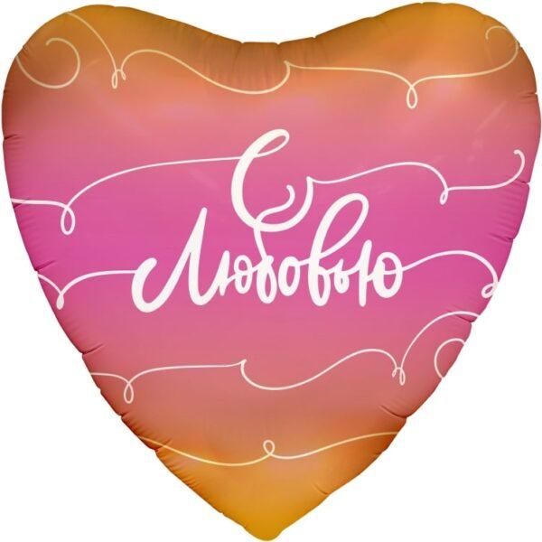 Сердце, С Любовью Розовый градиент