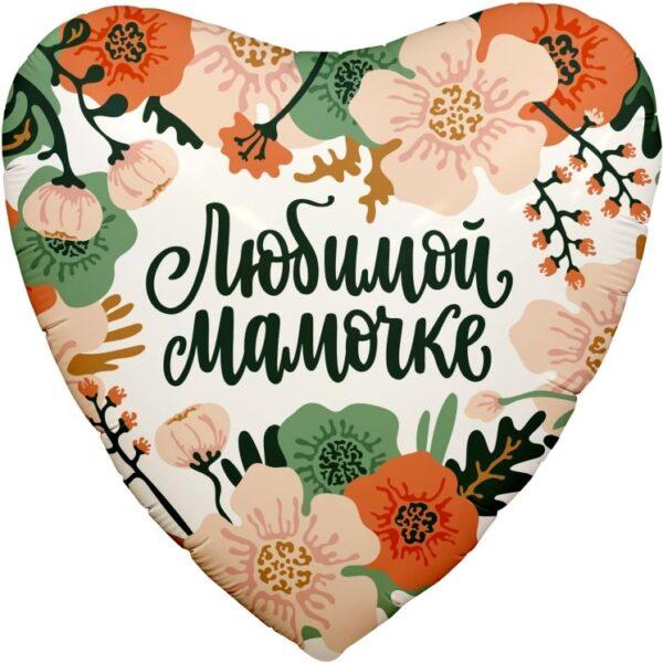 Воздушный шар Сердце Любимой мамочке (цветы)